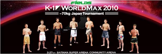 FieLDS K-1 World Max 2010 – 70kg Japan Tournament takes place March 27