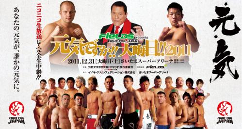 Dream: New Year! 2011 – fight videos