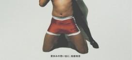Metamoris 5: Kazushi Sakuraba vs. Renzo Gracie (Trailer)