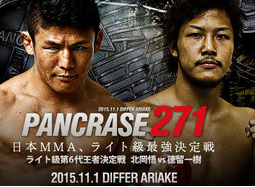 Pancrase 271 preview with Pancrase commentator Dan 'The Wolfman'